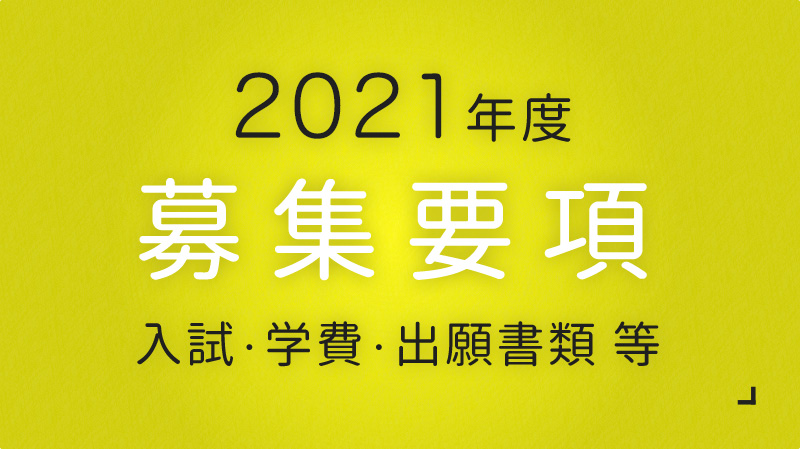 2021年度募集要項
