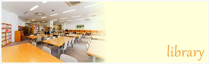 図書館 | 長岡看護福祉専門学校